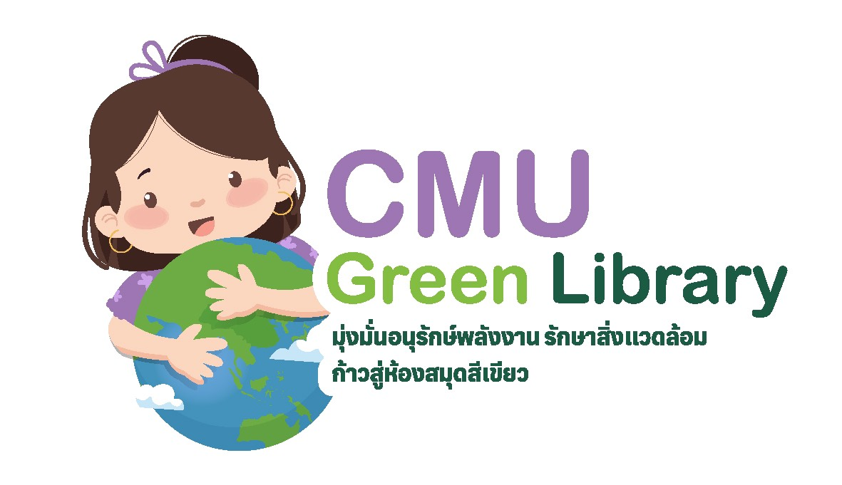 cmul green library